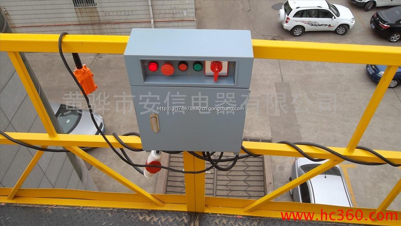 供应安信牌 电动吊篮用电控箱 厂家直销 质量可靠