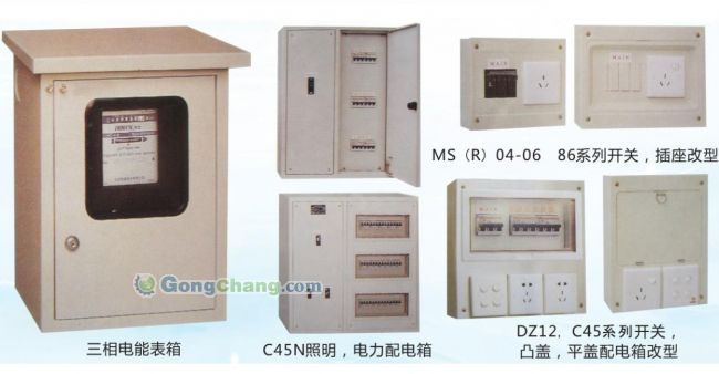 供应提供,电力配电箱,三相电能表箱,配电箱,动力柜